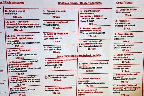 Looking at this menu, you can get a sense for what's cooking and the cost of eating out in Russia. Figure 33 rubles for a dollar or $3 for every hundred rubles. It's fun to order adventurously from a menu like this.